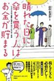 「晴れた日に傘を買う人はお金が貯まる」田中香津奈