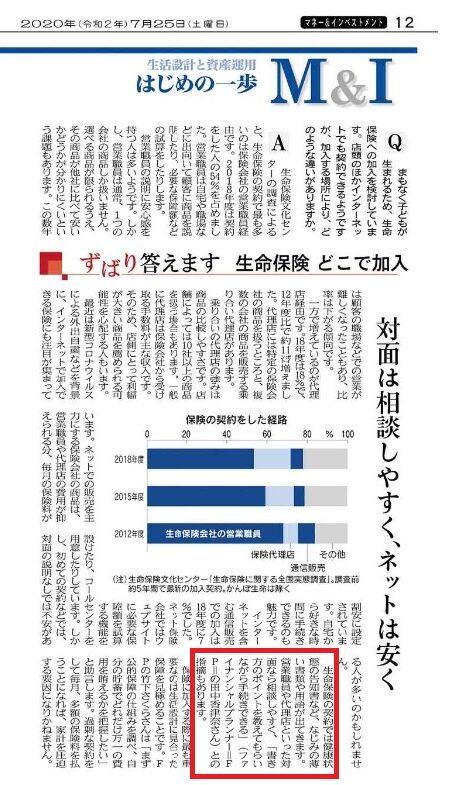 【日経新聞朝刊】生命保険どこで加入