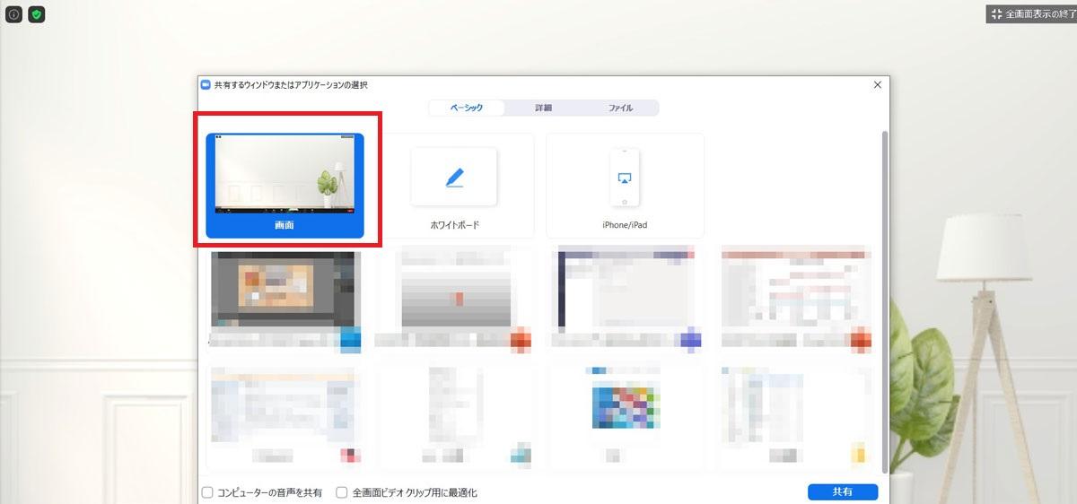 トップページ全体を画面共有する方法