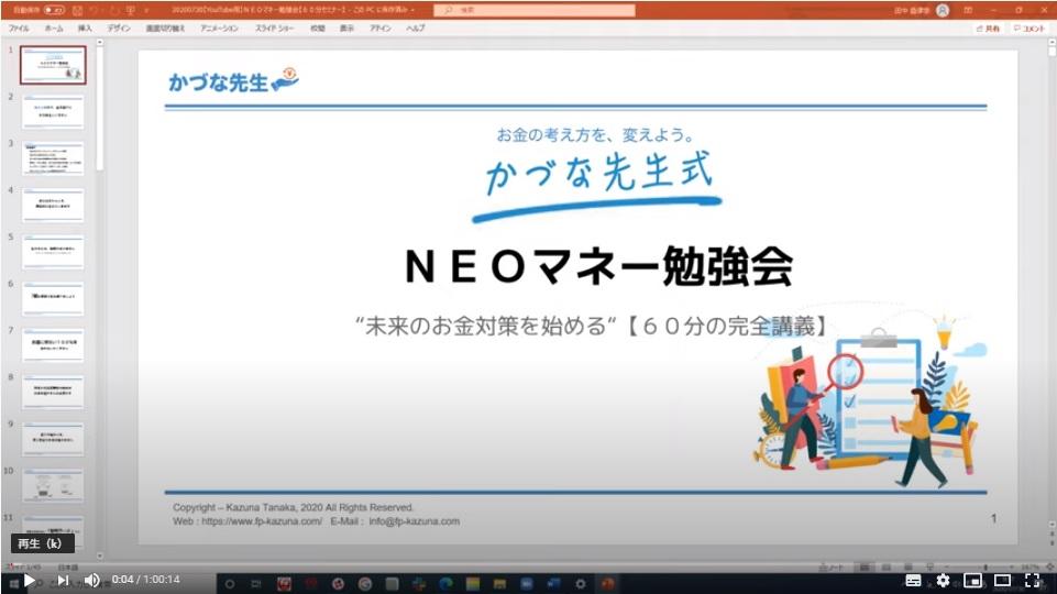 NEOマネー勉強会