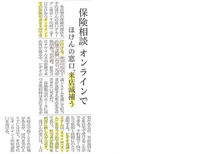 保険の窓口<参考資料:2020年6月22日 日経新聞夕刊>