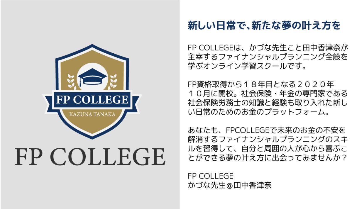 FP Collegeコンセプト