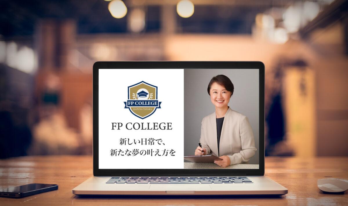 【FP College】新しい日常で、新たな夢の叶え方を(小)