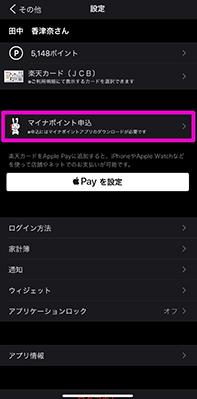 楽天カードアプリ1