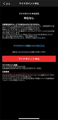 楽天カードアプリ2