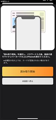 楽天カードアプリ3