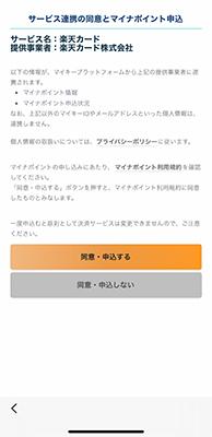 楽天カードアプリ