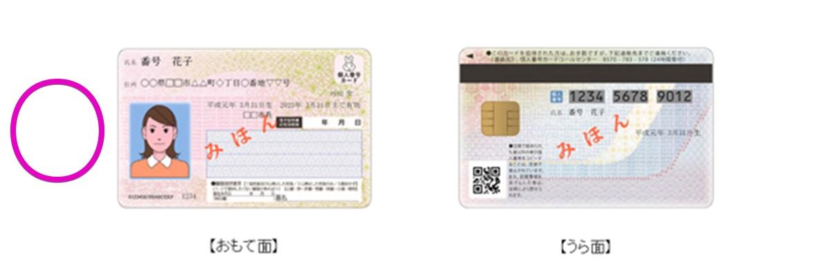 総務省「マイナンバーカード」