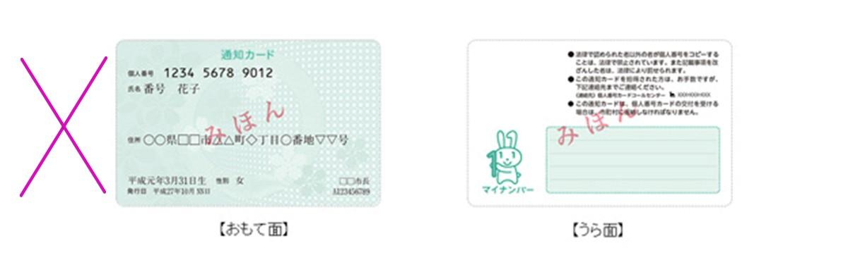 総務省「通知カード」