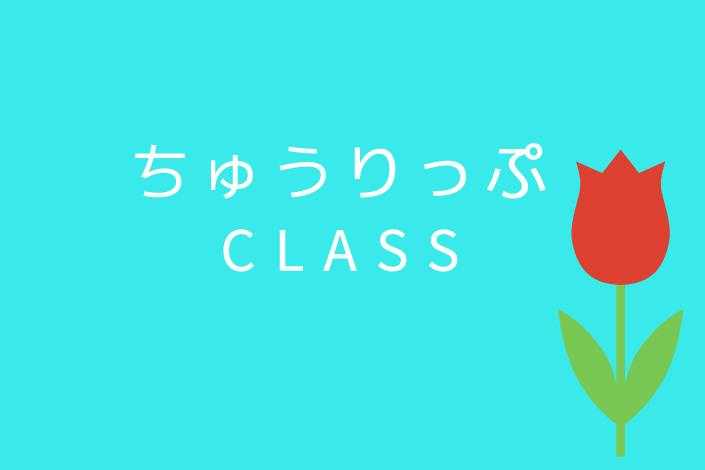 ちゅうりっぷクラス