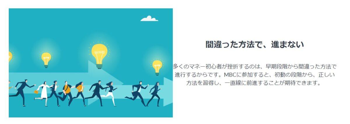 MBCで得られるもの1