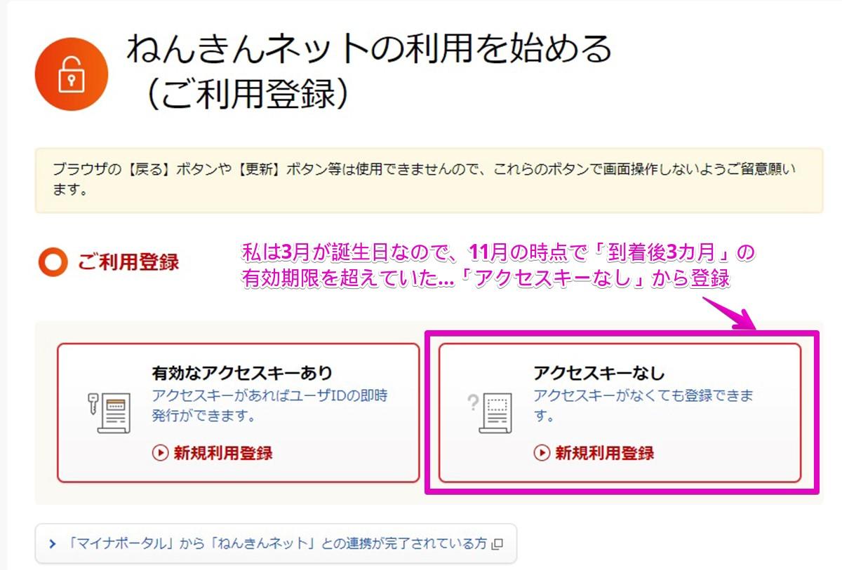 ねんきんネットの登録(アクセスキーの保有の有無で手続きが変わる)