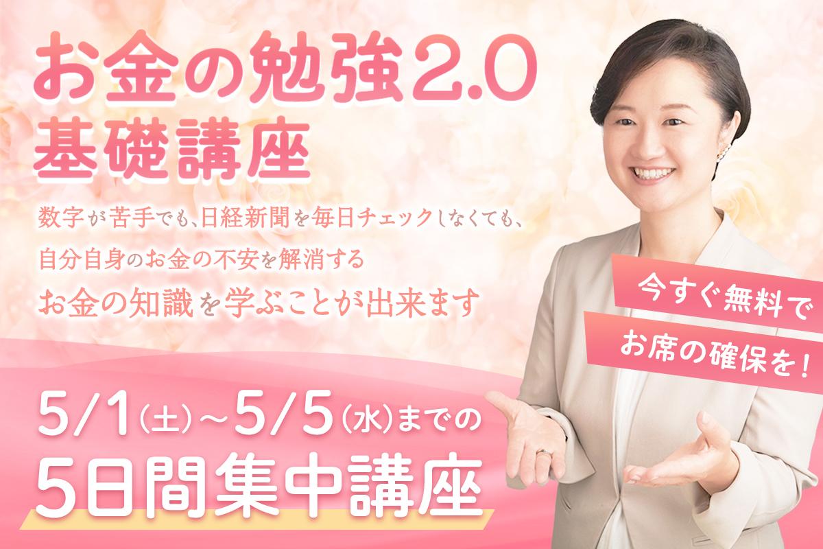 【GW 2021】お金の勉強2.0基礎講座【5日間集中オンライン講座】