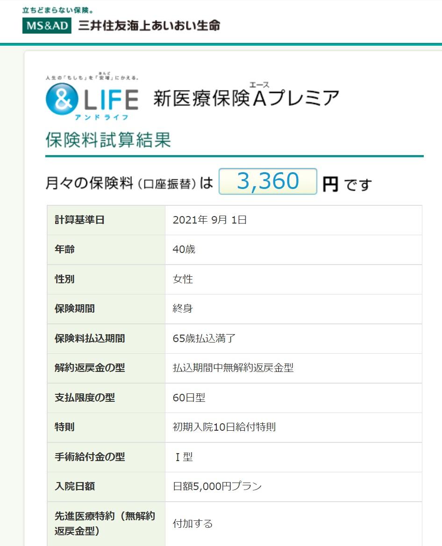 三井住友海上あいおい生命「&LIFE 新医療保険A(エース)プレミア」