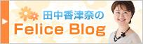 かづな先生のフェリーチェブログ